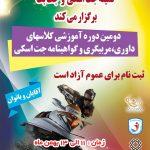 دومین دوره آموزشی کلاسهای داوری, مربیگری و گواهینامه بوشهر
