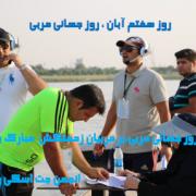 دومین دوره مربیگری و داوری درجه 3 بوشهر